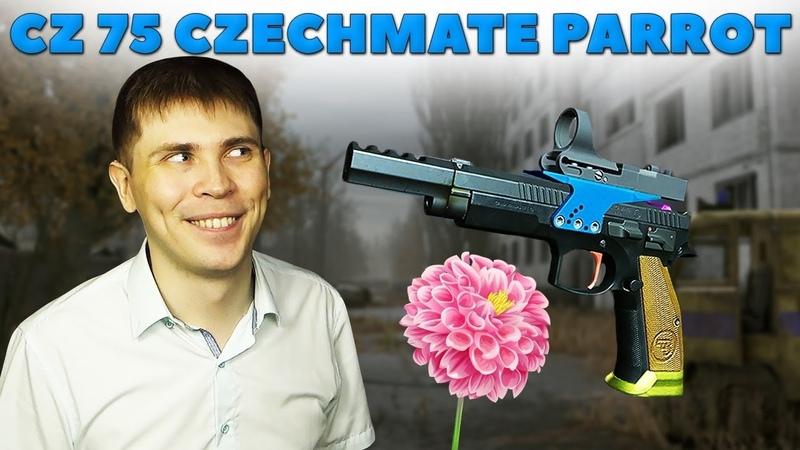 Warface: Новый пистолет CZ 75 Czechmate Parrot Нагиб SIG Sauer P226 C и SW MP R8 на ПТС