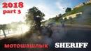 2018 season part 3 мотобудни на Днепре шашлык на мотоцикле motosheriff sheriff