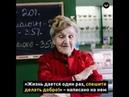 В Санкт Петербурге блокадница основала благотворительный фонд «Доброта»