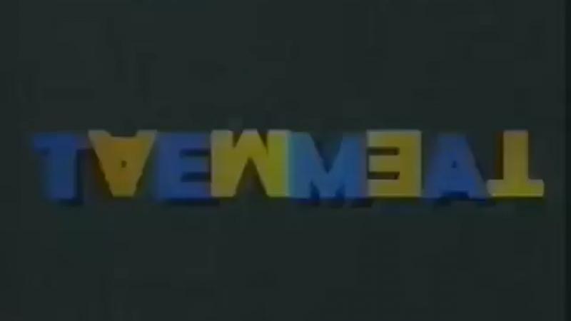 Тема (1-й канал Останкино, 01.12.1992 г.). СПИД