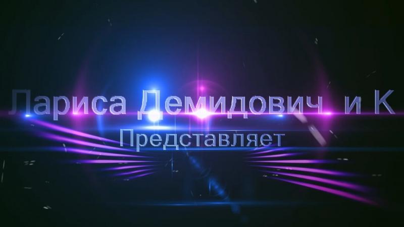 Лариса Демидович и К перед матчем