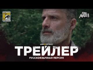 RUS | Тизер: «Ходячие мертвецы» — 9 сезон / «The Walking Dead» — 9 season, 2018 | SDCC'18 | LostFilm