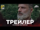 RUS | Тизер: «Ходячие мертвецы» — 9 сезон  «The Walking Dead» — 9 season, 2018 | SDCC'18 | LostFilm