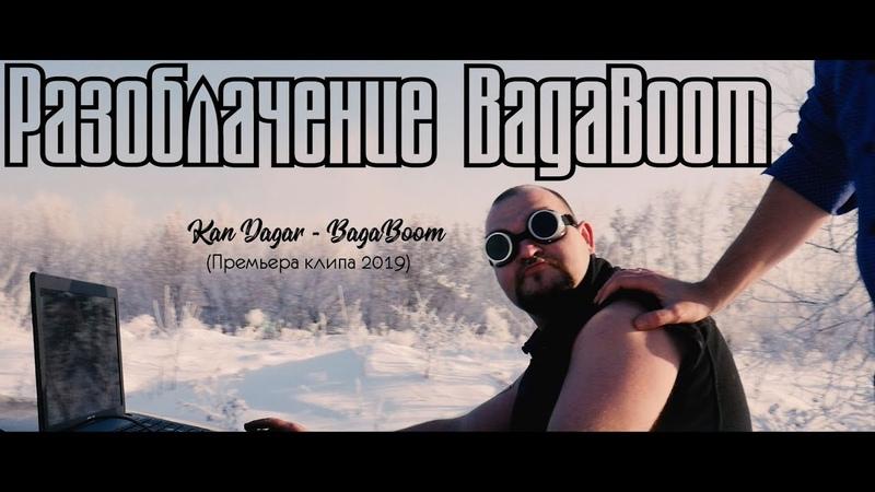 Kandagar - Разоблачение BagaBoom (Премьера клипа 2019)