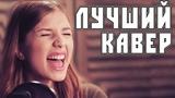 Лучшие каверы Adele - Hello Adele -Hello -The best covers