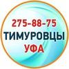 Рабочие Уфа вк| Работа Подработка| Тимуровцы