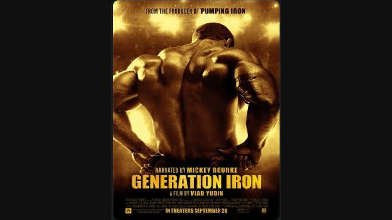 Generation Iron\Железное Поколение-2013