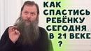 Как Выжить и спастись Сегодня в 21 веке Артемий Владимиров