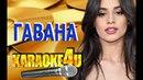 Camila Cabello Havana Караоке (Русская версия)