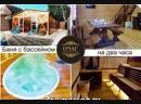 Посещение бани с бассейном продолжительностью 2 часа в семейном комплеке Очаг