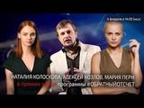 Алексей Козлов и две героини фильма Ополченочка в прямом эфире программы #ОБРАТНЫЙОТСЧЁТ