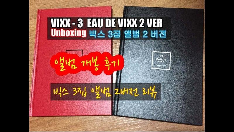 Unboxing 빅스 VIXX - 3집 앨범 EAU DE VIXX 앨범 개봉 후기