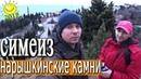 Симеиз - Нарышкинские камни - Зима / Крым 2019