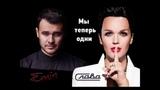 EMIN ft. Слава - Мы теперь одни NEW
