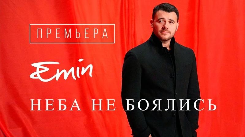 EMIN Неба не боялись Official Video