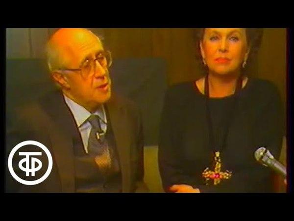 Мстислав Ростропович и Галина Вишневская о эмиграции и политической системе в СССР (1990)