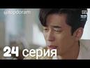 ( ОЗВУЧКА SOFTBOX ) Достоинство императрицы 24 серия (47-48)