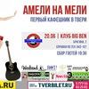 Амели на Мели в Твери | 20.06 | BIG-BEN