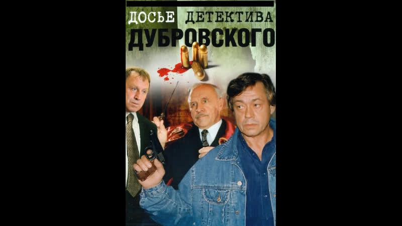 Д.Д.Д. Досье детектива Дубровского 7 серия