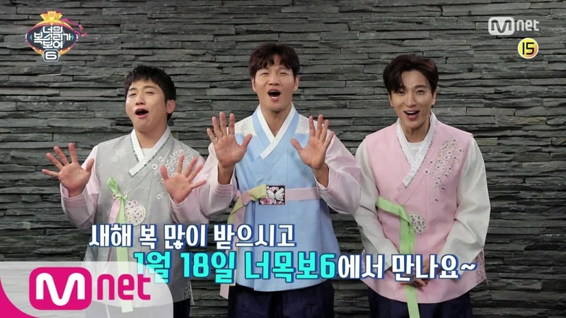 I can see your voice 6 [福티저] 너의 새해복이 보여 Happy New year ★ 190118 EP.0