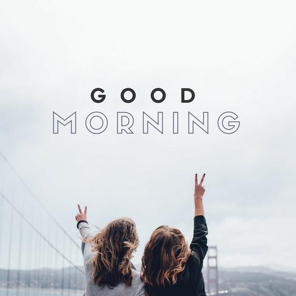 Каждая мысль о приятном делает мой мир ещё счастливее! С добрым утром