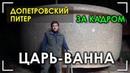 Допетровский Питер / За кадром / Царь-ванна / Николай Субботин / Протоистория