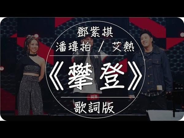 G.E.M.鄧紫棋 / 潘瑋柏 / 艾熱《攀登》高音質 / 動態歌詞版MV 中國新說唱