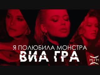 Премьера клипа! ВИА ГРА – Я полюбила монстра (12.11.2018) виагра