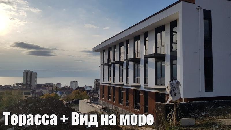 Квартира Терасса с видом на море за 2,5 млн. ЖК Касабланка/ Недвижимость Сочи