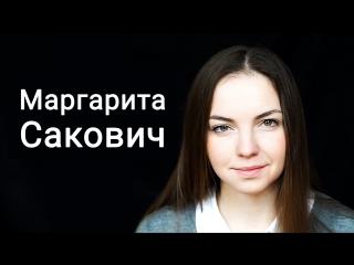 Рита Сакович