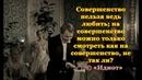 ИДИОТ - Сериал (2003). Роман Федора Достоевского. Монолог Князя Мышкина. Музыка Игоря Корнелюка
