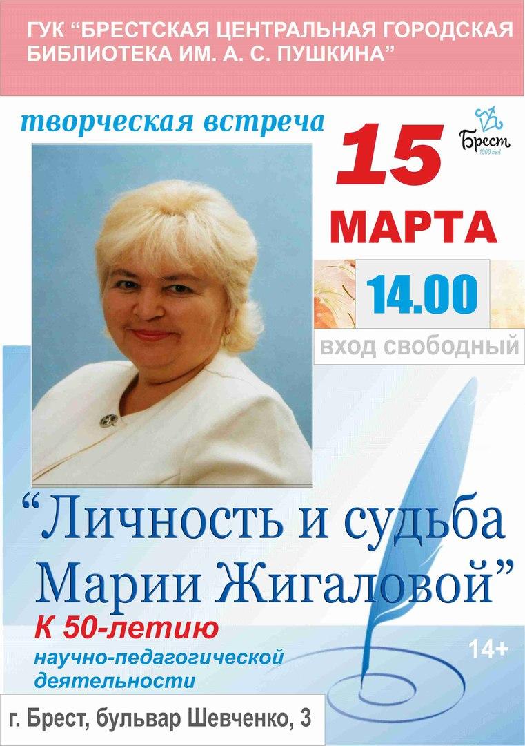 О личности и судьбе Марии Жигаловой расскажут в Бресте