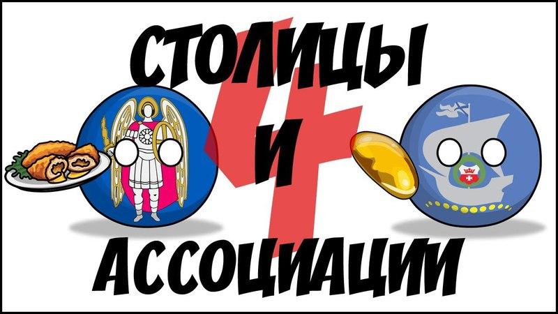 Столицы и ассоциации - 4 ( Countryballs )