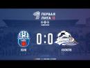 ⚽ Первая лига 2018 (23 тур) | Волна 0:0 Локомотив