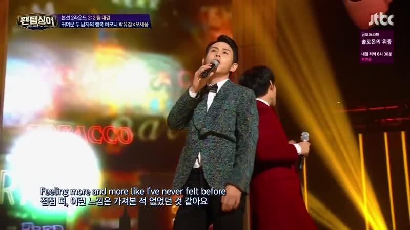 박유겸, 오세웅 Park Yugyeom, Oh Seung - Happy heart