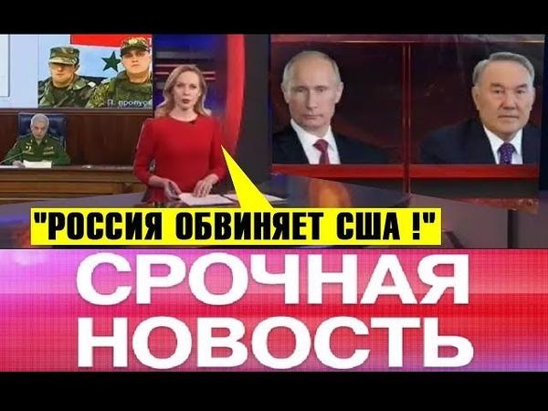 Громкое заявление МинОбopoны РФ, Путин, Назарбаев, Лукашенко, Порошенко, Штypм США и др. НОВОСТИ