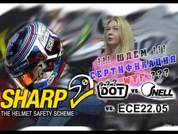 [ВЭкипе] Мото-Шлем, Сертификаты: SHARP, ECE 22.05, DOT, Snell...