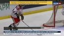 Новости на Россия 24 Сборная России завершила Еврохоккейтур победой над Чехией
