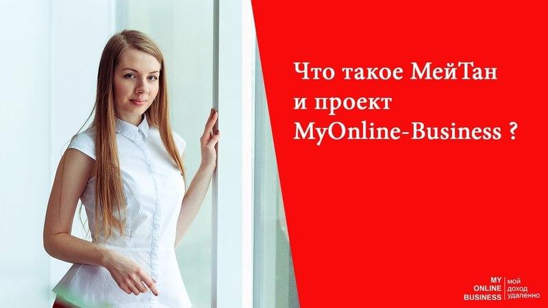 Что такое МейТан и проект MyOnline-Business