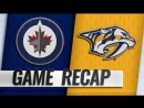 НХЛ - регулярный чемпионат. «Нэшвилл Предаторз» - «Виннипег Джетс» - 3:0 (0:0, 1:0, 2:0)