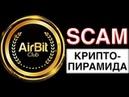 Финансовые хайп пирамиды и AirBitClub – ЧЁРНЫЙ СПИСОК 53