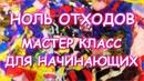 НОЛЬ ОТХОДОВ ТЕХНИКА ПИЦЦА МАСТЕР КЛАСС ДЛЯ НАЧИНАЮЩИХ