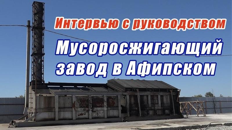 Интервью на мусоросжигающем заводе в Афипском. Видео: Абдрахманов Игорь