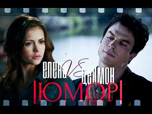 Елена - Деймон  Elena - Damon Жена и телефон мужа [юморTVD]