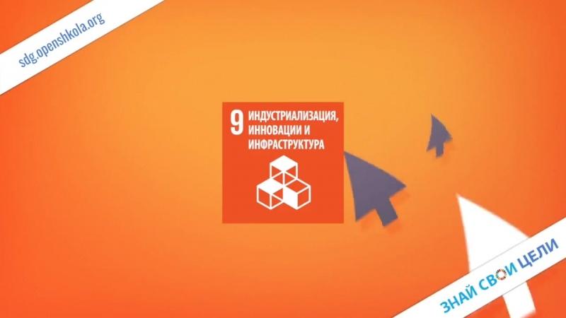 Цель устойчивого развития 9 Индустриализация, инновации и инфраструктура