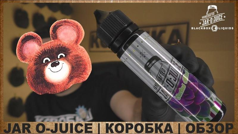 JAR-O-JUICE by BLACKBOX LIQUIDS   КОРОБКА   ОБЗОР