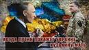 Когда Путин покажет Украине кузькину мать