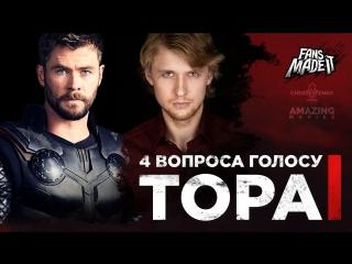FANS MADE IT: 4 вопроса голосу Тора | feat. Дмитрий Череватенко