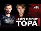FANS MADE IT 4 вопроса голосу Тора  feat. Дмитрий Череватенко