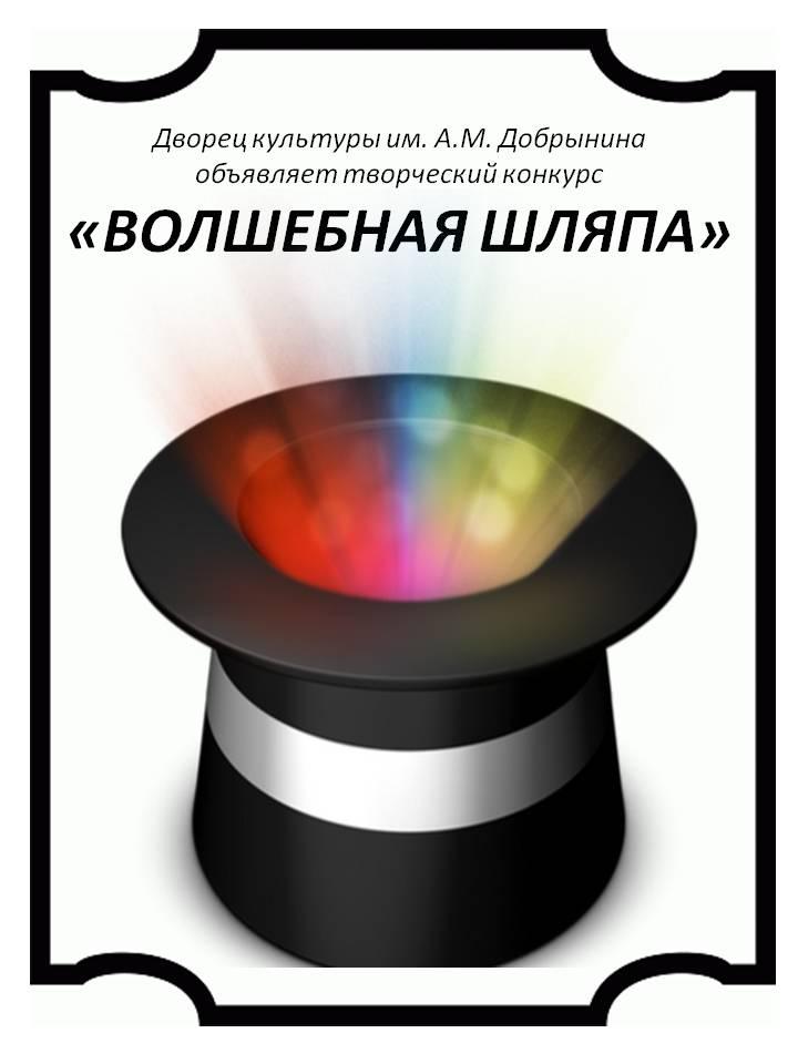 Афиша Ярославль ВОЛШЕБНАЯ ШЛЯПА ДК Добрынина